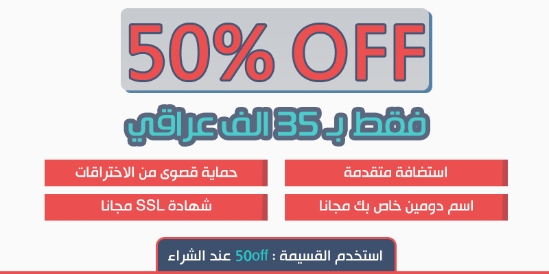 50% off special offer